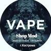 Vape shop MOD/ Электронные сигареты Кострома