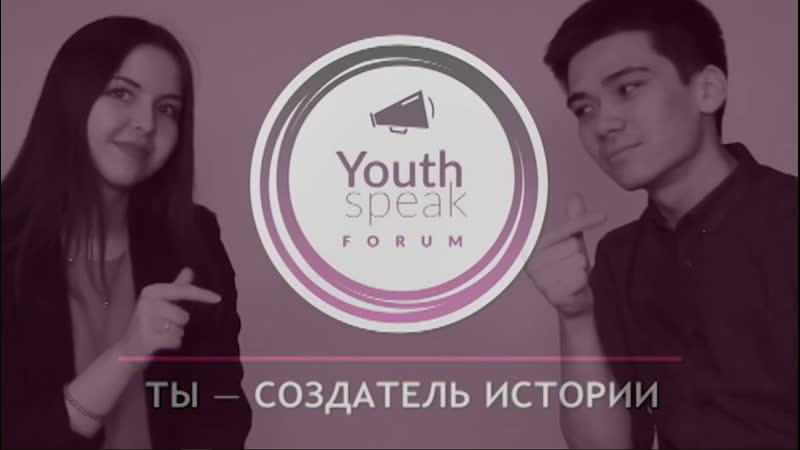 Мария Ивакова об экологии на YouthSpeak Forum