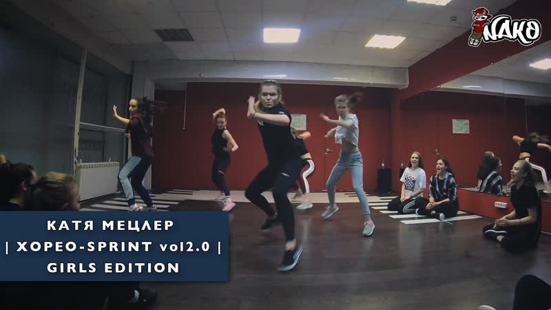 Катя Мецлер | ХОРЕО-SPRINT vol2.0 | GIRLS EDITION