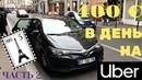 400 € в день на Uber. Париж (ВЫПУСК №16)