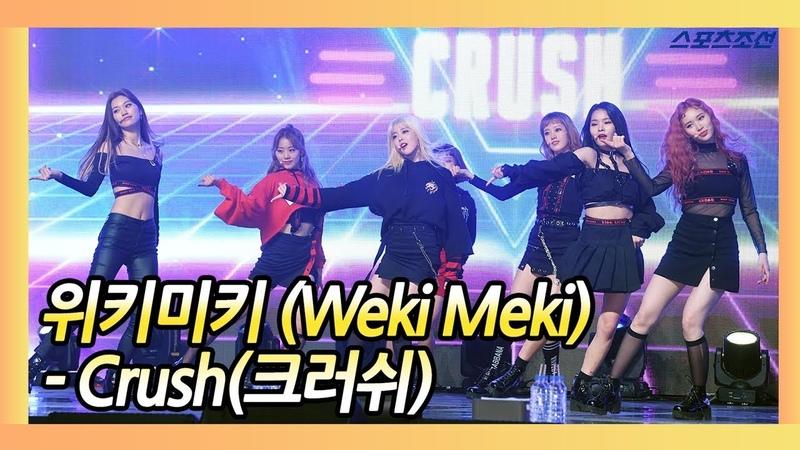 위키미키(Weki Meki) 러블리 갱스터로 변신! 타이틀곡 Crush(크러쉬)