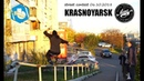 Street CONTEST Krasnoyarsk close season 2018