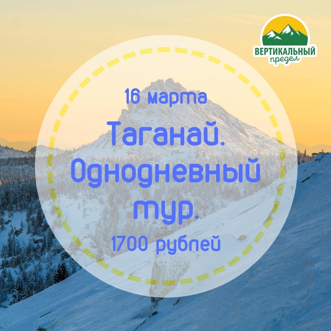 Афиша Екатеринбург Таганай - зимняя сказка! Поход 16 марта из Екб.