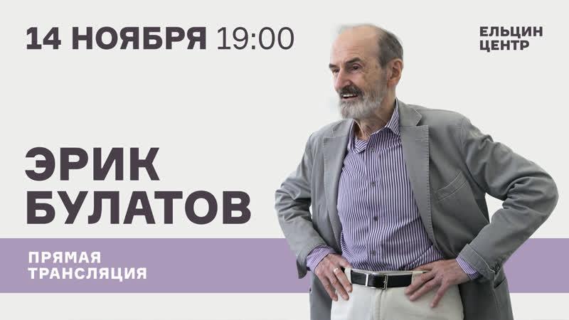 Творческая встреча с художником Эриком Булатовым