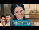 Кровинушка. 20 серия (2011-2012) Мелодрама @ Русские сериалы