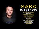 Сборник песен | Макс Корж | Мотылёк | Малый повзрослел | Малиновый закат и другие! | FLAC | MP3