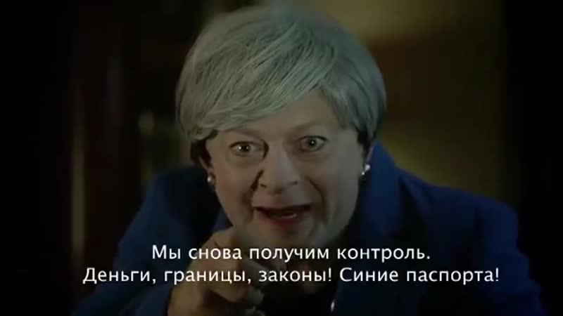 Голум -Тереза Мэй и Брексит -)