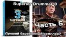 Superior Drummer 3: еще больше возможностей в обновлении SD 3.1 (Ч.5)