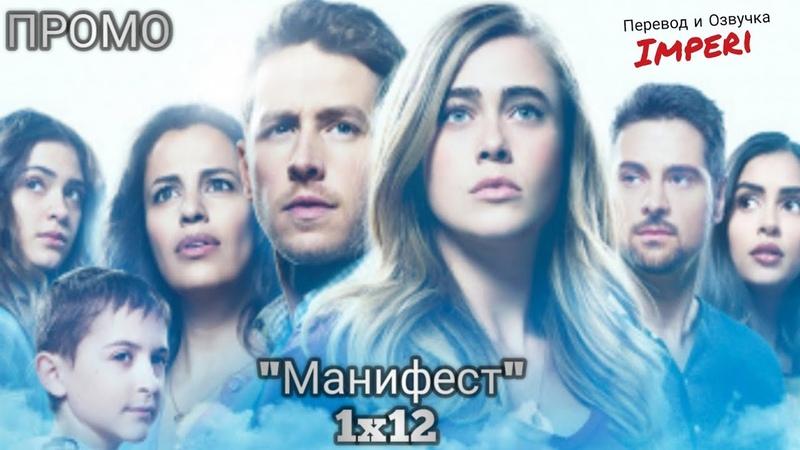 Манифест 1 сезон 12 серия / Manifest 1x12 / Русское промо