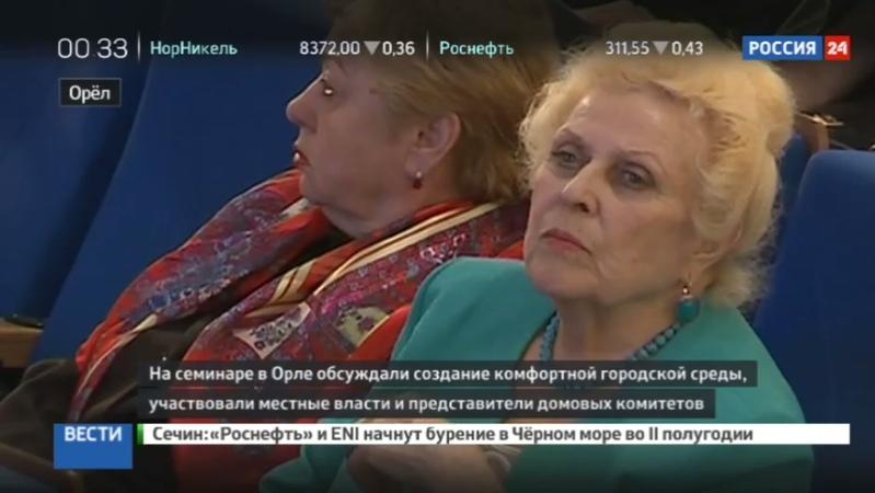 Новости на Россия 24 • В Орле обсудили создание комфортной городской среды