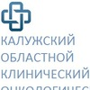 Калужская онкологическая служба
