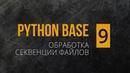 Python Base. 9. Обработка секвенции файлов