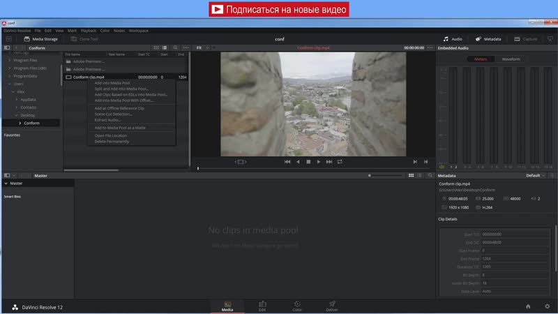 Экспорт (конформинг) проекта из Premiere Pro в Davinci Resolve через XML