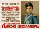 ЦЕСАРВИЧ АЛЕКСИЙ Кинохроника
