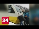 Украинские железные дороги закупают оружие к Новому году - Россия 24