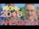 АНЕКДОТЫ НОРКИНА Место встречи за ИЮНЬ 2018