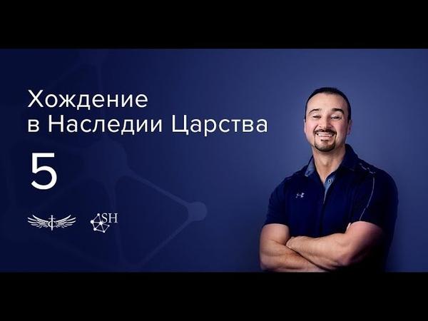 (5 Служение) Пастор Андрей Шаповалов Война миров (Киев 2018)
