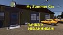 ПОЕЗДКА В НИКУДА my summer car 5