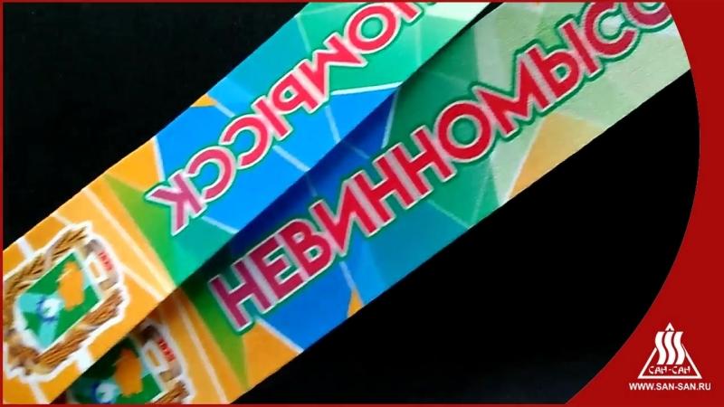 Эксклюзивная лента для медали и беджа Невинномысск