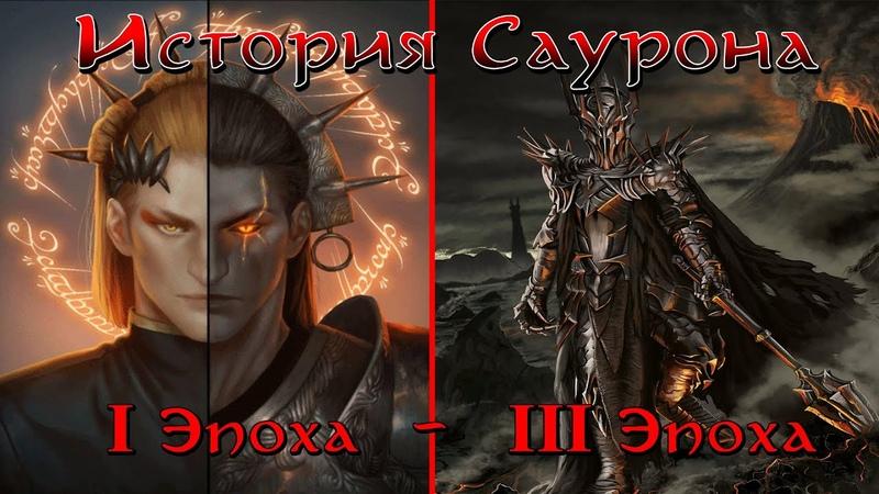 Саурон - Полная история | Средиземье | Властелин Колец | The Lord of the Rings