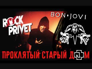 Король и Шут / Bon Jovi / Rammstein - Проклятыи Старыи Дом (Cover by ROCK PRIVET)