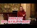 Лучшие одесские анекдоты! Смешной анекдот про мужа и жену!