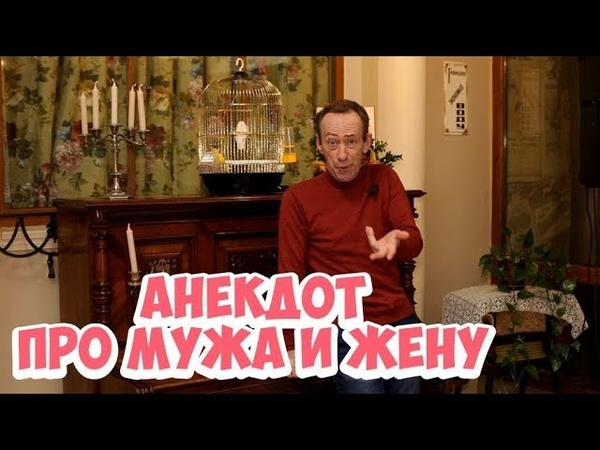 Лучшие одесские анекдоты Смешной анекдот про мужа и жену