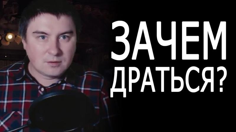 Константин Кадавр - Зачем драться