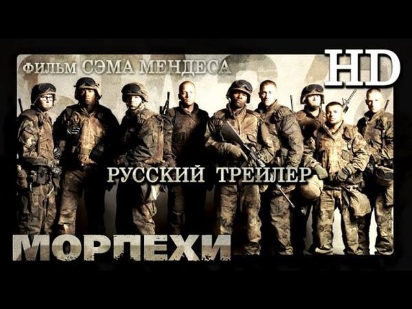 Морпехи (2005) - Дублированный Трейлер HD