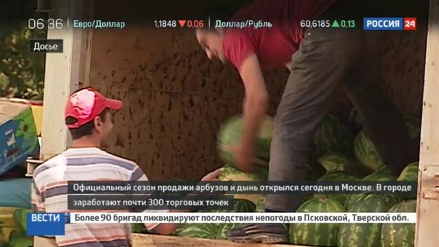 Новости на Россия 24 • В Москве открываются арбузные развалы