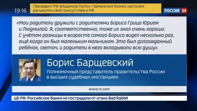 Новости на Россия 24 • Борис Борщевский о напавшем на ведущую Эха в школе был вундеркиндом гением