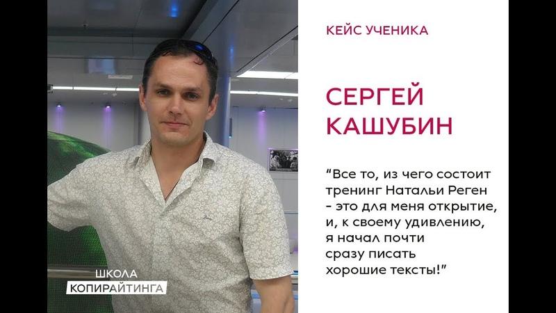 Отзывы об обучении у Натальи Реген - Сергей Кашубин о курсе Интернет Профессия Копирайтер