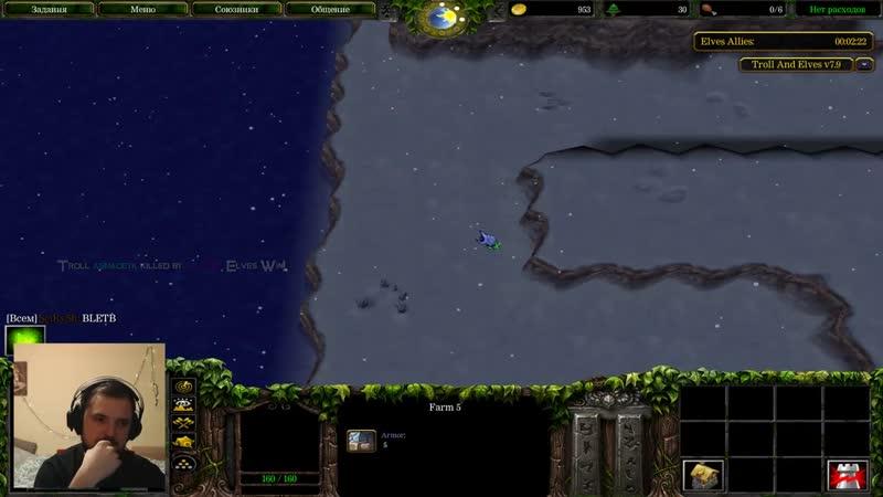 [От Зрителя для Зрителей] Warcraft III (Тролли и Эльфы) by TaeR, Wycc, PagY, Asma [21.11.18]