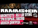 Rammstein - Deutschland Architects ТРИ ВТОРЫХ As I Lay Dying Пасош Алексей Джигурда