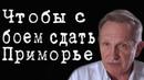 Чтобы с боем сдать Приморье ВладимирФилин