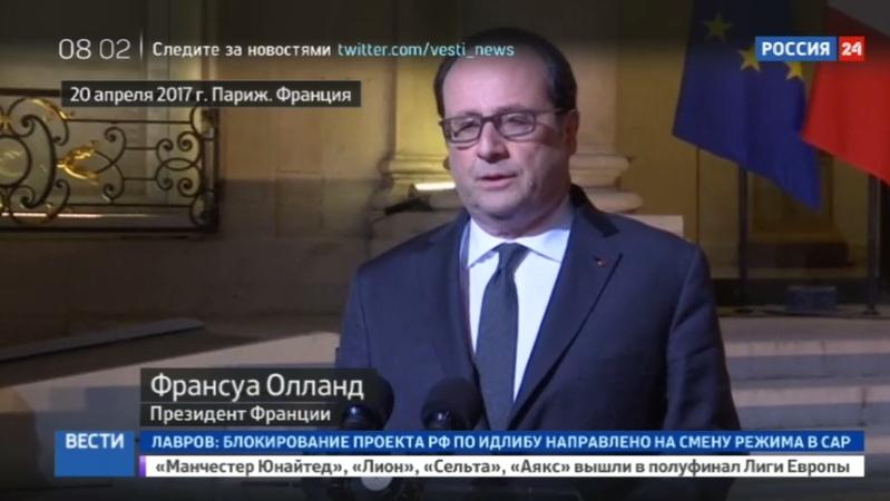 Новости на Россия 24 • Дебаты не нужны: во Франции перед выборами главной становится борьба с террором » Freewka.com - Смотреть онлайн в хорощем качестве