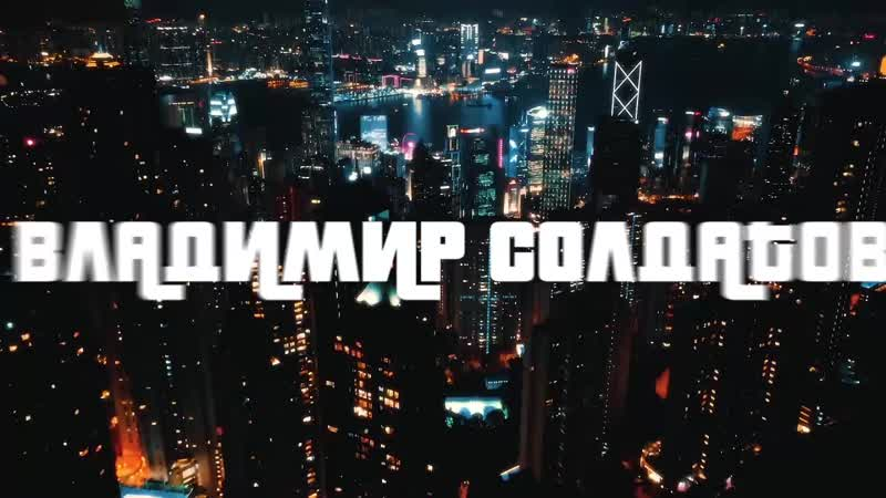 Владимир Солдатов - Ставь на беззвучный (DJ Sol Rmx)» Премьера на ПМ