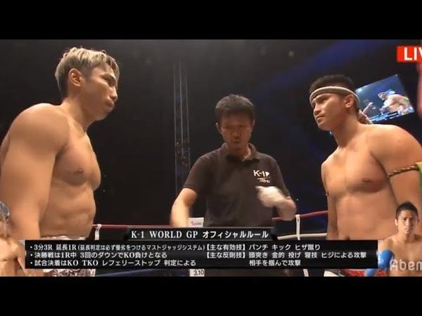 佐々木大蔵 vs ゲーオ・ウィラサクレック 【K 1 WORLD GP第3代スーパー・ライト級295