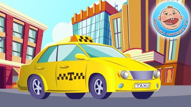 Мультики про машинки - Машинка Такси. Видео для детей