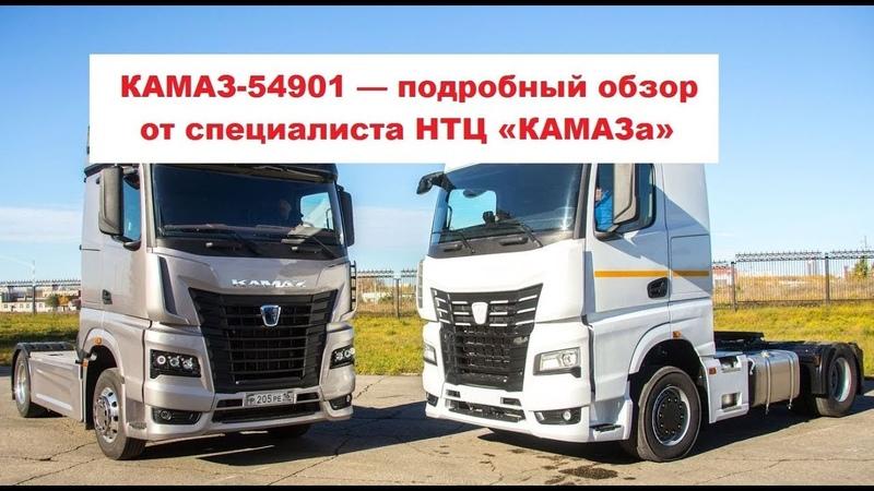КАМАЗ 54901 обзор нового магистрального тягача ведёт Игорь Валеев начальник СКБ НТЦ ПАО КАМАЗ