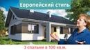 Проект одноэтажного дома 100 кв. м. из газобетона 10 на 12