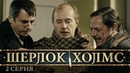 Шерлок Холмс 2013 Сериал в HD 3-4 Серия