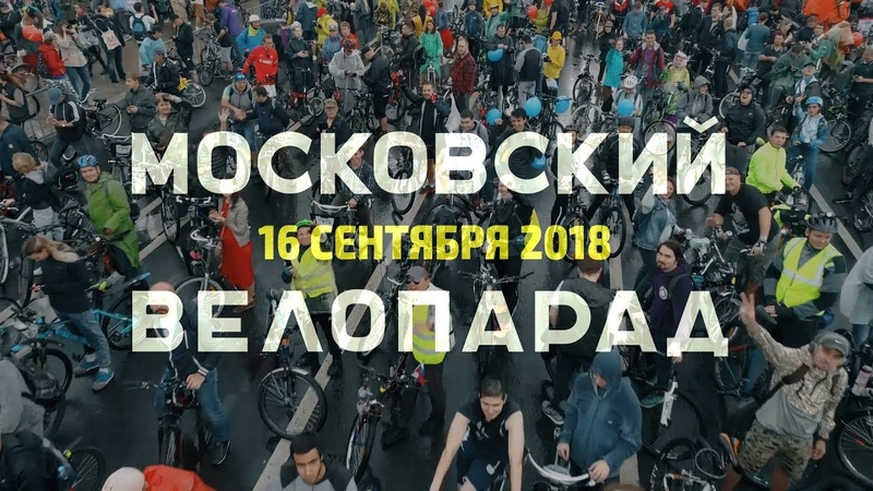 Осенний Московский Велопарад 2018