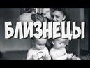 Близнецы 1945 фильм смотреть онлайн