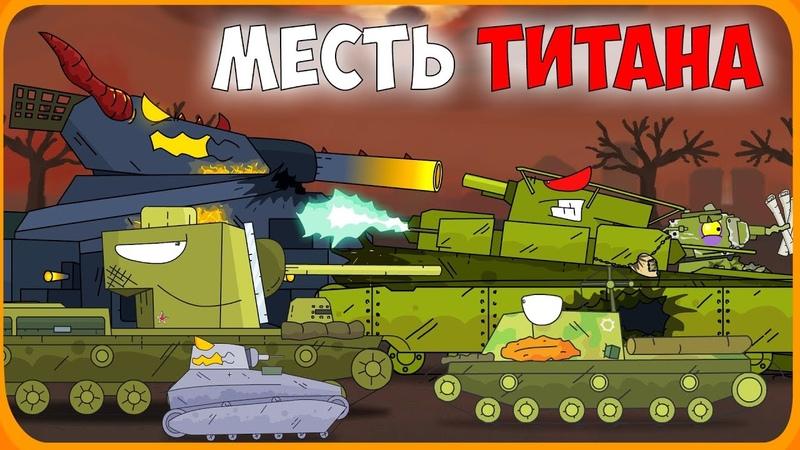 Месть титана Мультики про танки [wot-vod.ru]