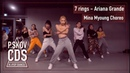 7 rings - Ariana Grande ⁄ Mina Myoung Choreography - teams [ dance cover by P.skov dance studio ]