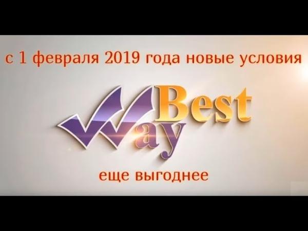 Новые условия ЖК БестВей с 1.02.2019