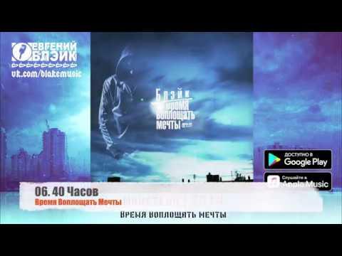 Евгений Блэйк 06 40 Часов Время Воплощать Мечты Микстейп