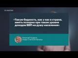 🔥 Любовь Соболь о заявлении Кудрина про «позорный» уровень бедности в России