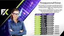 Fx Trading corporation обзор международной инвестиционной компании / Самое время заработать /